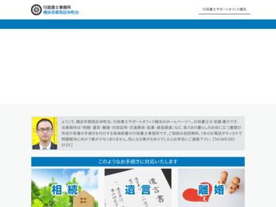 行政書士サポートオフィス横浜