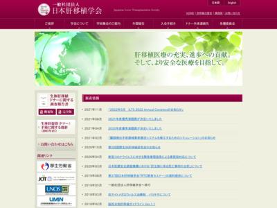 日本肝移植研究会