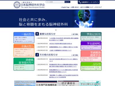 日本脳神経外科学会の認定医訓練施設検索