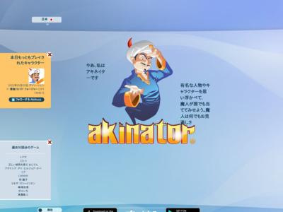 http://jp.akinator.com/