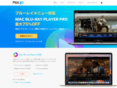 http://jp.macblurayplayer.com/index.htm