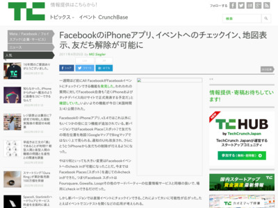 http://jp.techcrunch.com/archives/20110404facebook-iphone-event-check-ins/