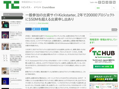 http://jp.techcrunch.com/archives/20110428kickstarter-53-million/