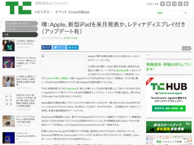 http://jp.techcrunch.com/archives/20111229rumor-apple-will-debut-two-ipads-next-month-retina-displays-in-tow/