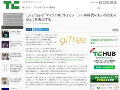 http://jp.techcrunch.com/archives/jp-20101007-giftee-explain-small-thank-you-by-micro-gift-at-social-times/