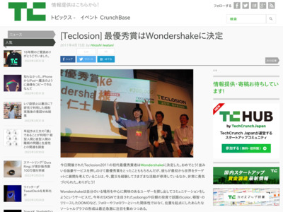 http://jp.techcrunch.com/archives/teclosion2011-winner-is-wondershake/