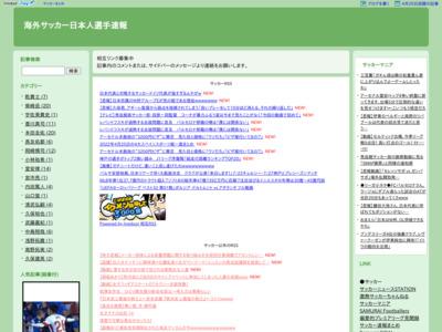 海外サッカー日本人選手速報