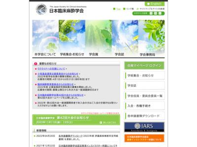 日本臨床麻酔学会