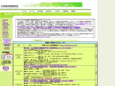 日本神経生理検査研究会
