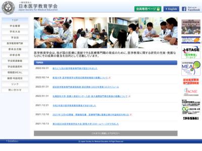 日本医学教育学会