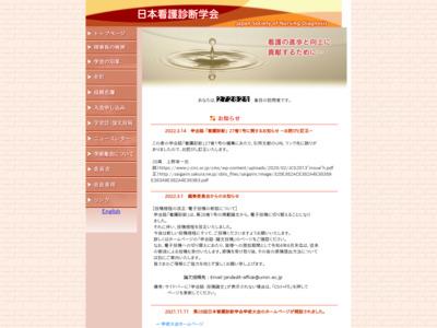 日本看護診断学会