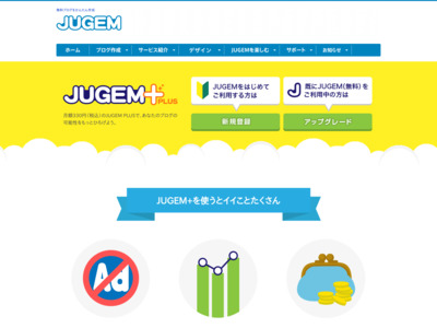 http://jugem.jp/service/plus/