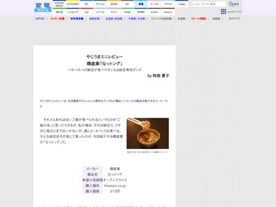 http://kaden.watch.impress.co.jp/docs/column_review/yajreview/20100910_392612.html