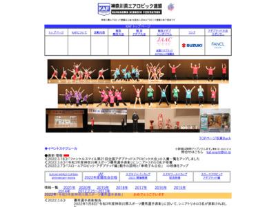 神奈川県エアロビック連盟