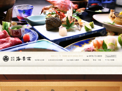 割烹旅館 海喜荘