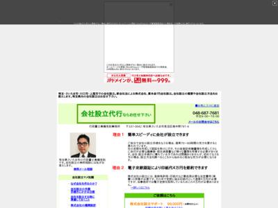 会社設立代行(埼玉さいたま市)