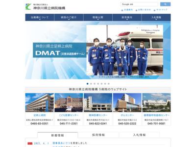 神奈川県立病院機構