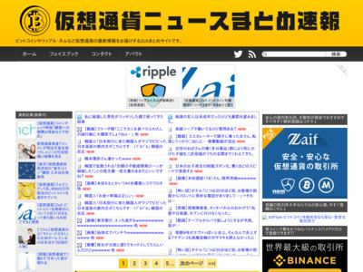 仮想通貨ニュース まとめ速報