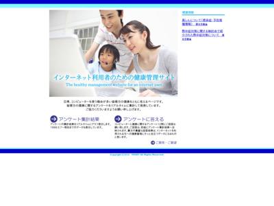インターネット利用者のための健康管理ページ