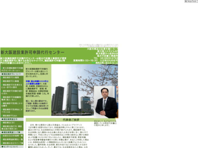 http://kensetsugyokyoka.client.jp/
