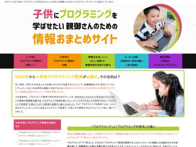 子供プログラミング教室特集