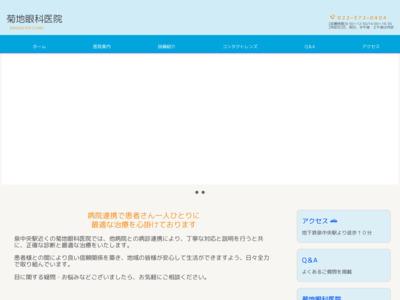 菊地眼科医院(仙台市泉区)