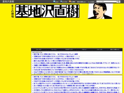 基地沢直樹-復讐・修羅場・DQN返し【2chスカッとする話まとめ】
