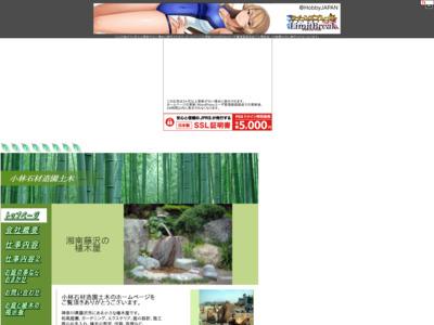 湘南藤沢の造園屋 小林石材造園土木