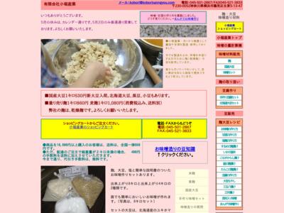 お味噌造りの材料、麹、大豆の小堀産業