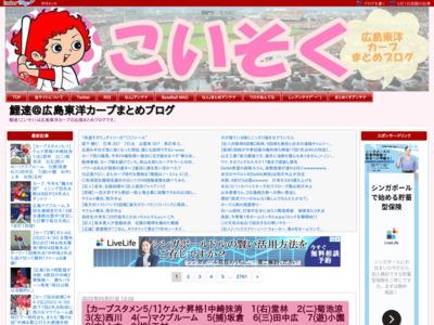 鯉速@広島東洋カープまとめブログ