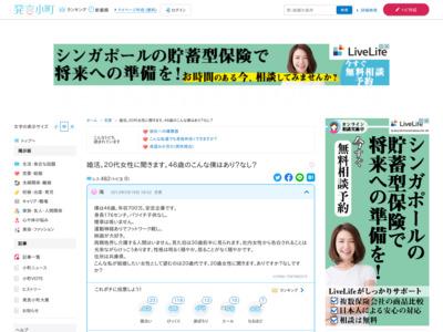 http://komachi.yomiuri.co.jp/t/2012/0520/508825.htm?g=04