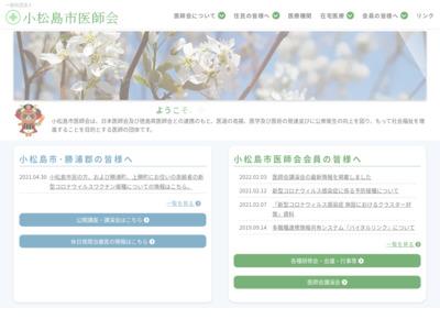 小松島市医師会の医療機関情報