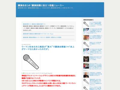 講演会まとめ~講演依頼に役立つ芸能ニュース〜