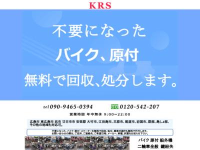 広島 バイク・原付 無料回収 処分 KRS
