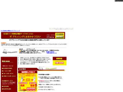 名古屋052転送電話KTプランニング