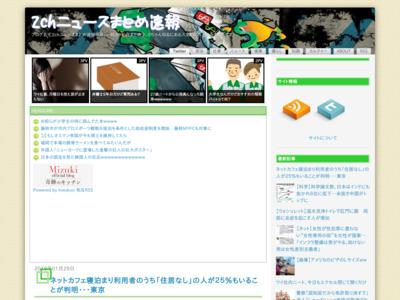 2chニュースまとめ速報@政治・経済・社会まとめ