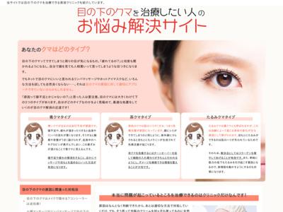 目のクマ治療なら美容クリニックにお任せ!