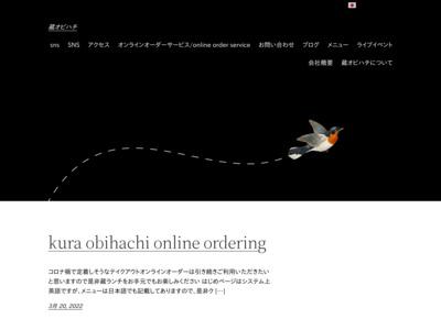 蔵オビハチ