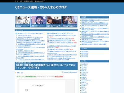 くそニュース速報 - 2ちゃんまとめブログ