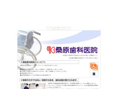 桑原歯科医院(名古屋市瑞穂区)
