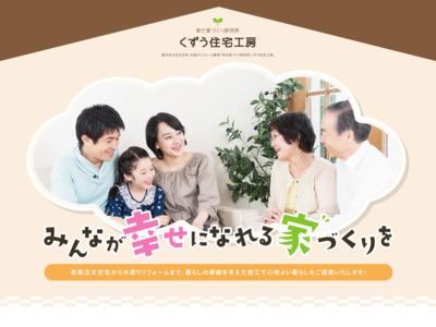 栃木市の注文住宅、水廻りリフォームなら 幸せ家づくり研究所 くずう住宅工房