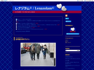 レナゾラム「メンタルヘルス」まとめ