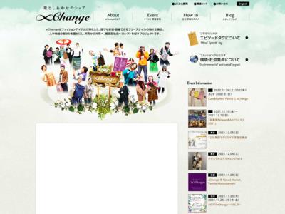 http://letsxchange.jp/