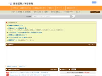 藤田学園医学・保健衛生学図書館