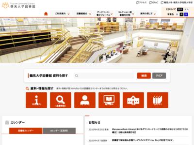 鶴見大学図書館