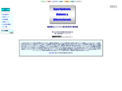 東京大学医学部糖尿病代謝内科第11研究室