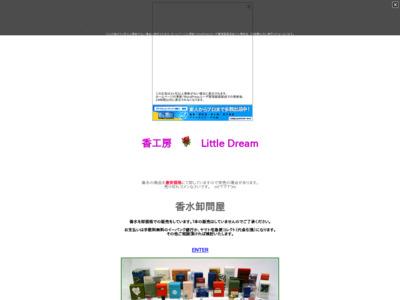 香工房 Little Doream【香水卸問屋】