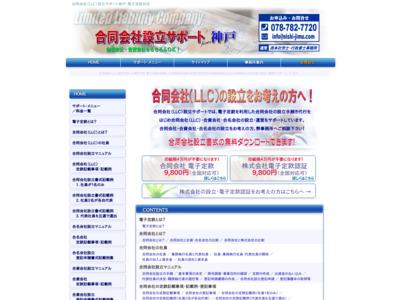 http://llc.nishi-jimu.com/