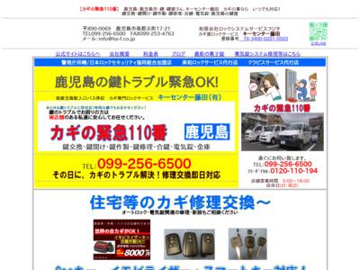 http://locksystem.web.fc2.com/