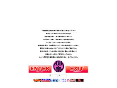 裏DVD 無修正 激安通販【らぶx2ラボ】